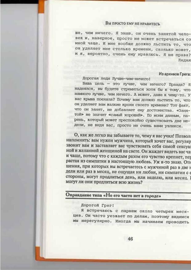 PDF. Вы просто ему не нравитесь. Вся правда о мужчинах. Берендт Г. Страница 44. Читать онлайн
