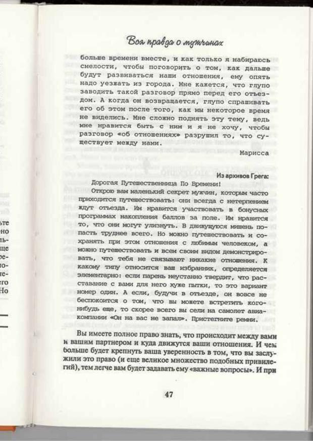 PDF. Вы просто ему не нравитесь. Вся правда о мужчинах. Берендт Г. Страница 45. Читать онлайн