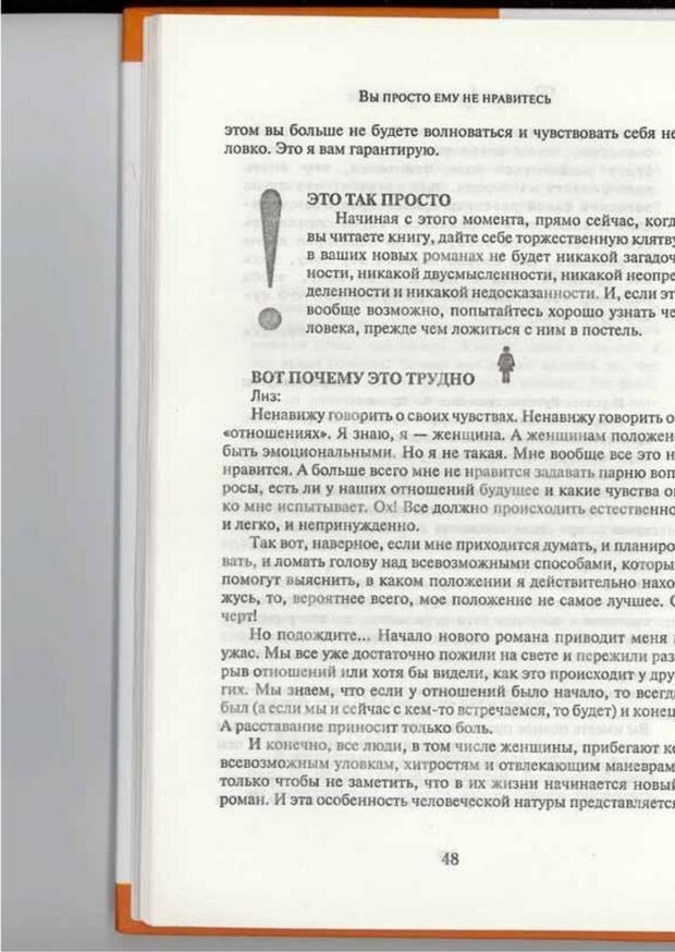 PDF. Вы просто ему не нравитесь. Вся правда о мужчинах. Берендт Г. Страница 46. Читать онлайн