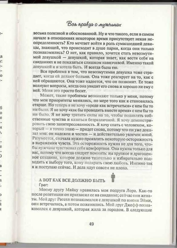 PDF. Вы просто ему не нравитесь. Вся правда о мужчинах. Берендт Г. Страница 47. Читать онлайн