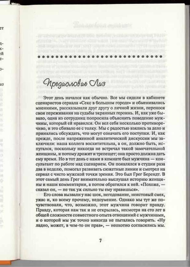 PDF. Вы просто ему не нравитесь. Вся правда о мужчинах. Берендт Г. Страница 5. Читать онлайн