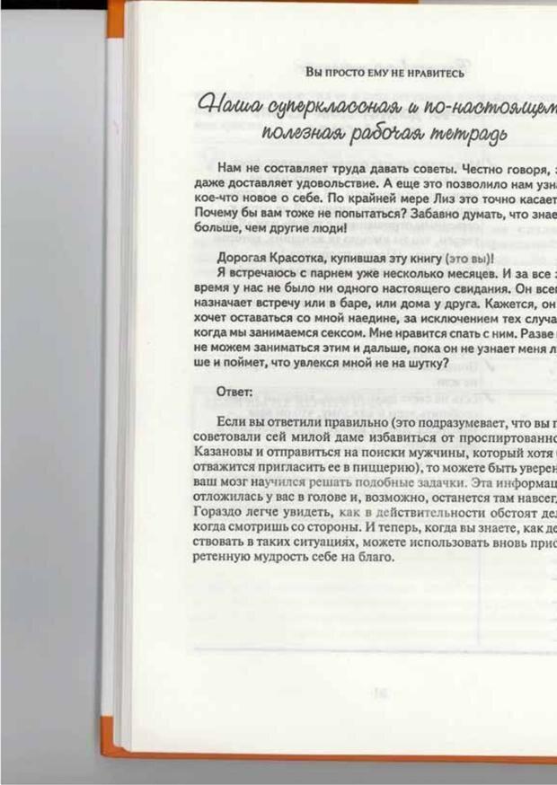 PDF. Вы просто ему не нравитесь. Вся правда о мужчинах. Берендт Г. Страница 50. Читать онлайн