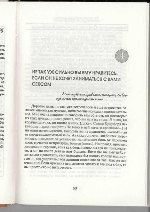 PDF. Вы просто ему не нравитесь. Вся правда о мужчинах. Берендт Г. Страница 51. Читать онлайн