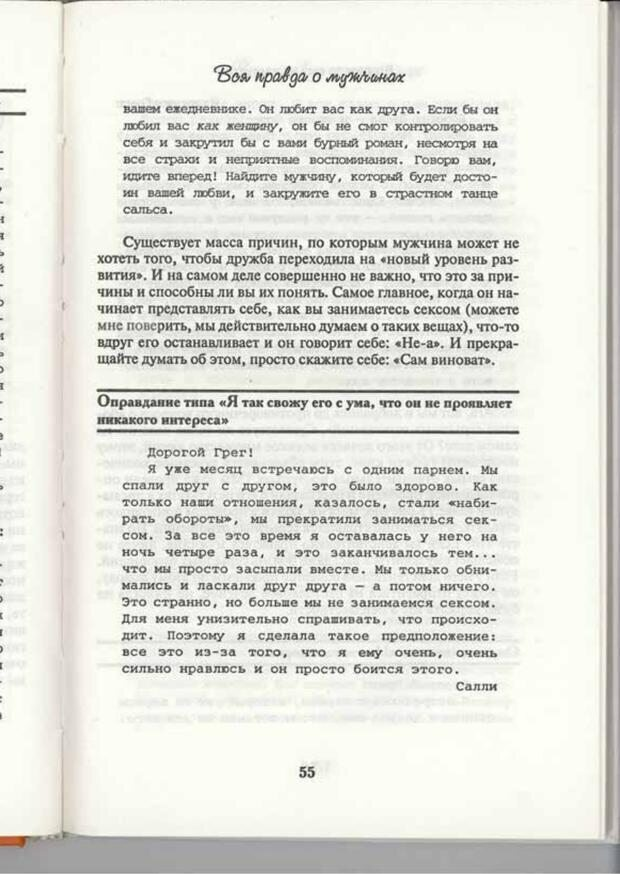 PDF. Вы просто ему не нравитесь. Вся правда о мужчинах. Берендт Г. Страница 53. Читать онлайн