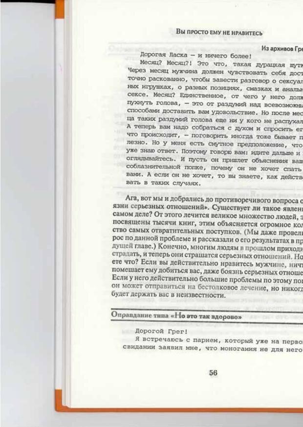 PDF. Вы просто ему не нравитесь. Вся правда о мужчинах. Берендт Г. Страница 54. Читать онлайн