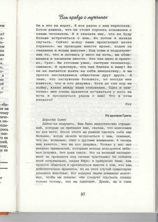 PDF. Вы просто ему не нравитесь. Вся правда о мужчинах. Берендт Г. Страница 55. Читать онлайн