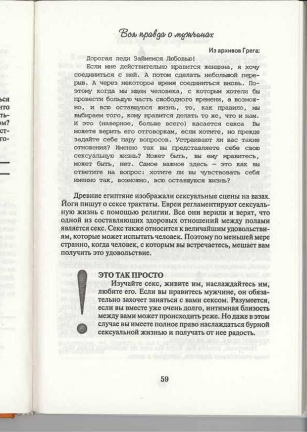 PDF. Вы просто ему не нравитесь. Вся правда о мужчинах. Берендт Г. Страница 57. Читать онлайн