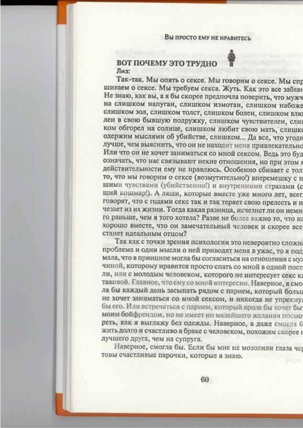 PDF. Вы просто ему не нравитесь. Вся правда о мужчинах. Берендт Г. Страница 58. Читать онлайн