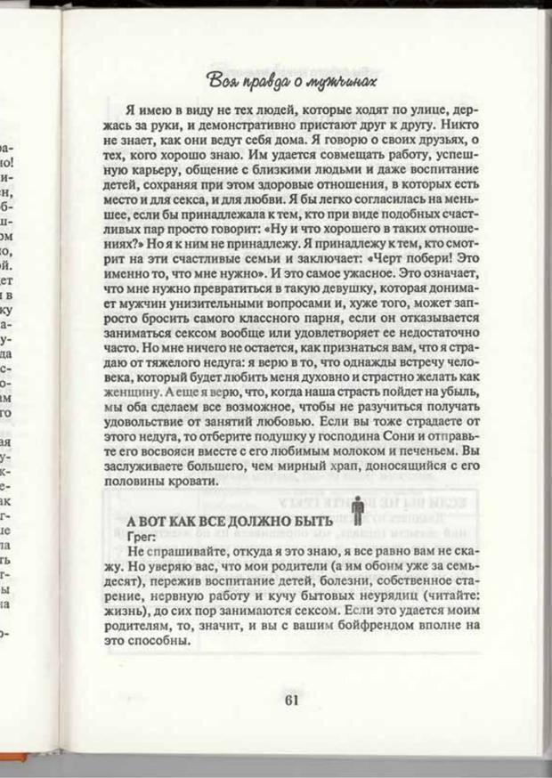 PDF. Вы просто ему не нравитесь. Вся правда о мужчинах. Берендт Г. Страница 59. Читать онлайн
