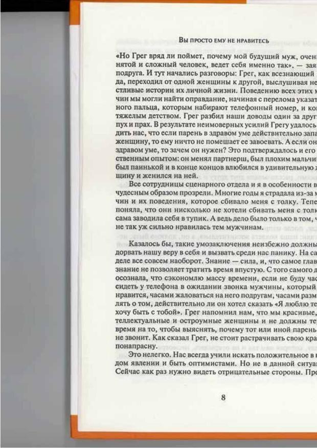 PDF. Вы просто ему не нравитесь. Вся правда о мужчинах. Берендт Г. Страница 6. Читать онлайн