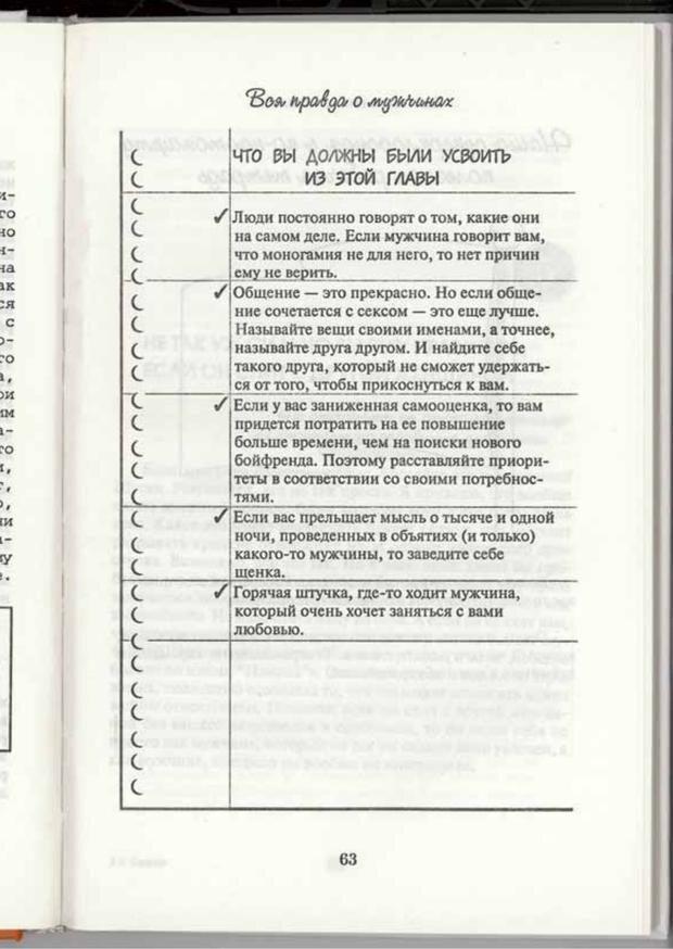 PDF. Вы просто ему не нравитесь. Вся правда о мужчинах. Берендт Г. Страница 61. Читать онлайн