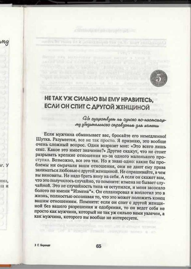 PDF. Вы просто ему не нравитесь. Вся правда о мужчинах. Берендт Г. Страница 63. Читать онлайн