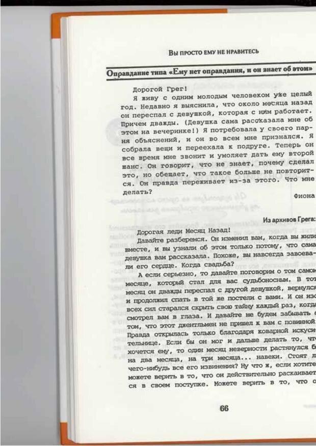 PDF. Вы просто ему не нравитесь. Вся правда о мужчинах. Берендт Г. Страница 64. Читать онлайн