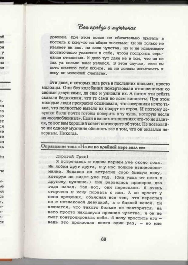 PDF. Вы просто ему не нравитесь. Вся правда о мужчинах. Берендт Г. Страница 67. Читать онлайн