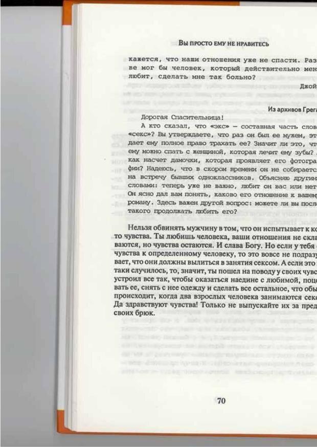 PDF. Вы просто ему не нравитесь. Вся правда о мужчинах. Берендт Г. Страница 68. Читать онлайн