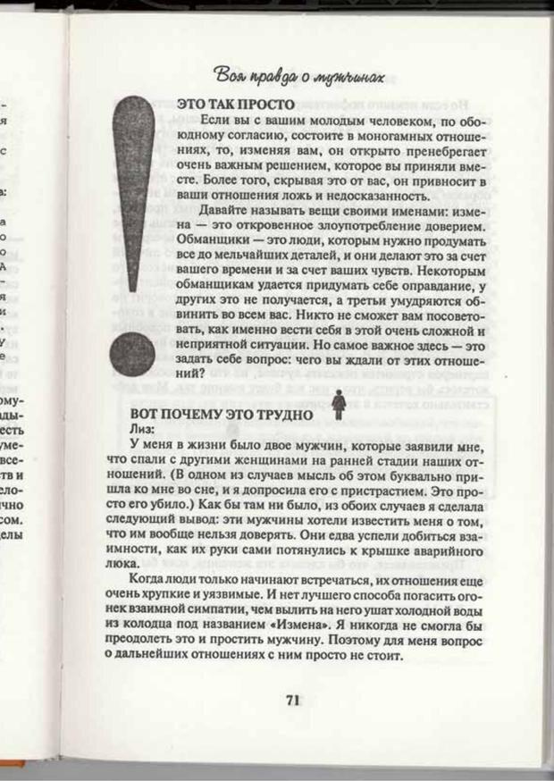 PDF. Вы просто ему не нравитесь. Вся правда о мужчинах. Берендт Г. Страница 69. Читать онлайн