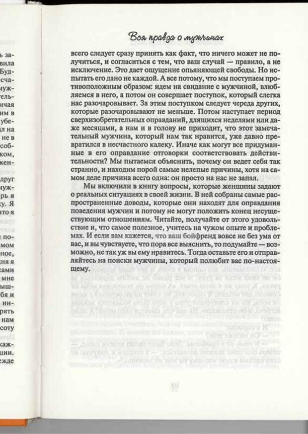 PDF. Вы просто ему не нравитесь. Вся правда о мужчинах. Берендт Г. Страница 7. Читать онлайн