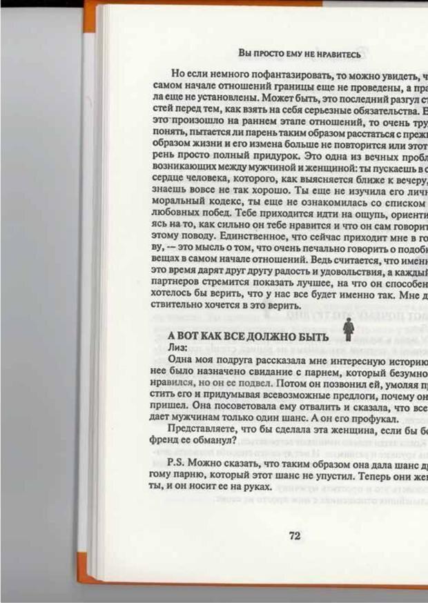 PDF. Вы просто ему не нравитесь. Вся правда о мужчинах. Берендт Г. Страница 70. Читать онлайн