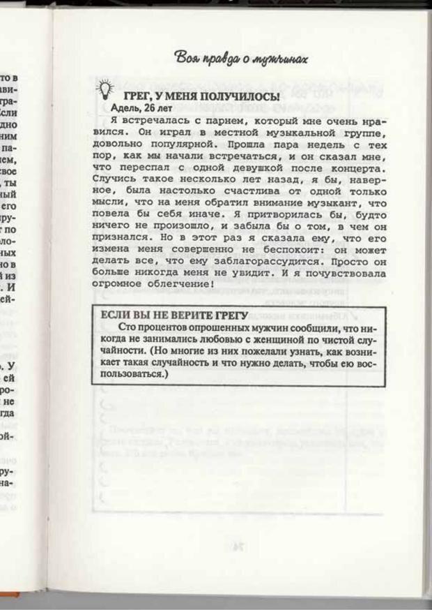 PDF. Вы просто ему не нравитесь. Вся правда о мужчинах. Берендт Г. Страница 71. Читать онлайн