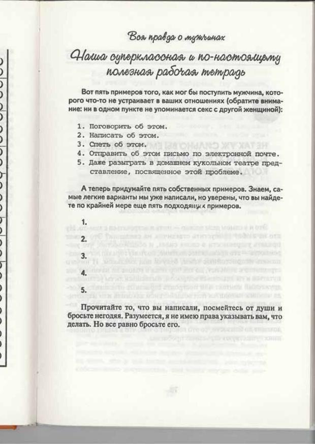 PDF. Вы просто ему не нравитесь. Вся правда о мужчинах. Берендт Г. Страница 73. Читать онлайн