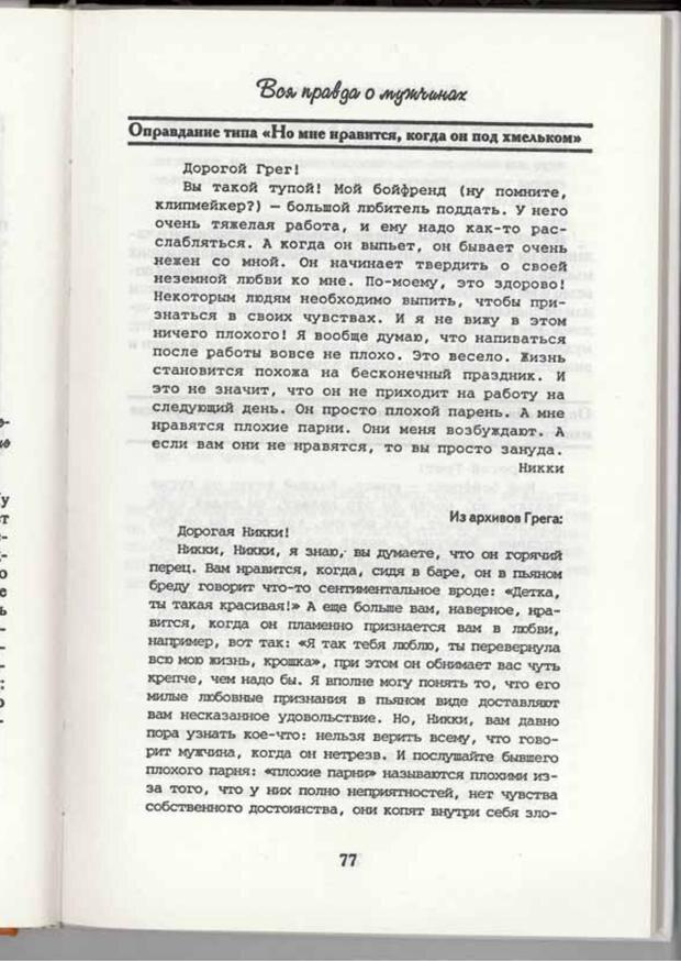 PDF. Вы просто ему не нравитесь. Вся правда о мужчинах. Берендт Г. Страница 75. Читать онлайн