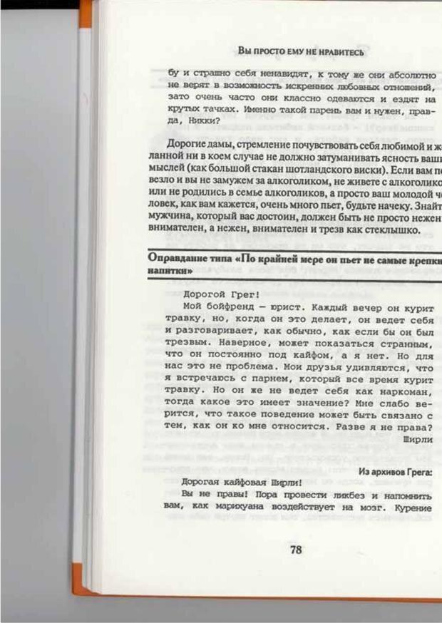 PDF. Вы просто ему не нравитесь. Вся правда о мужчинах. Берендт Г. Страница 76. Читать онлайн
