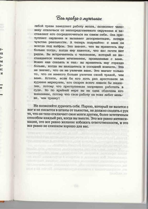 PDF. Вы просто ему не нравитесь. Вся правда о мужчинах. Берендт Г. Страница 77. Читать онлайн