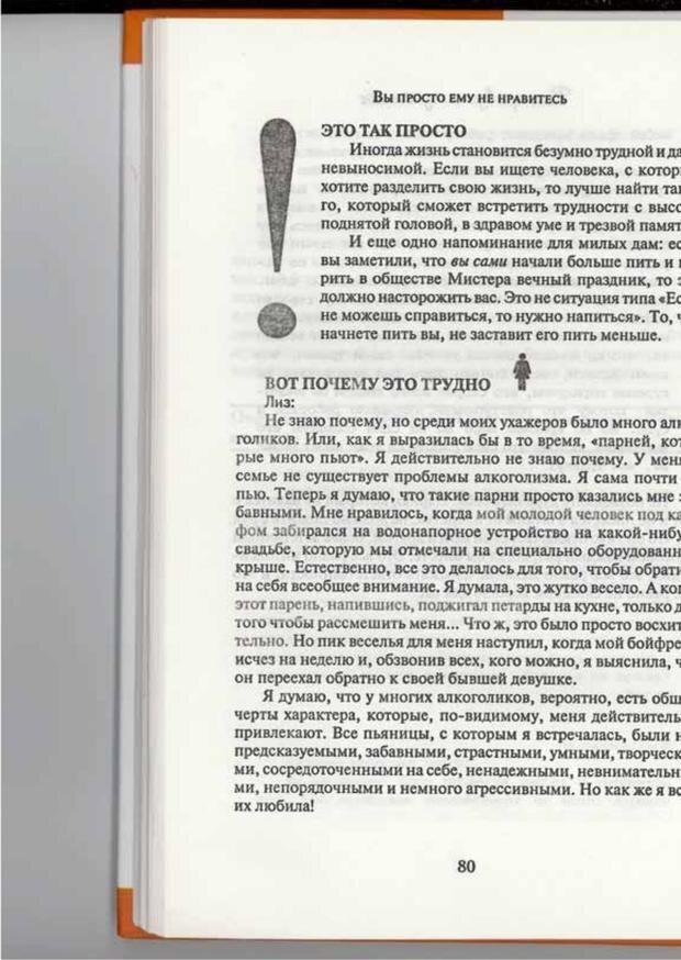 PDF. Вы просто ему не нравитесь. Вся правда о мужчинах. Берендт Г. Страница 78. Читать онлайн