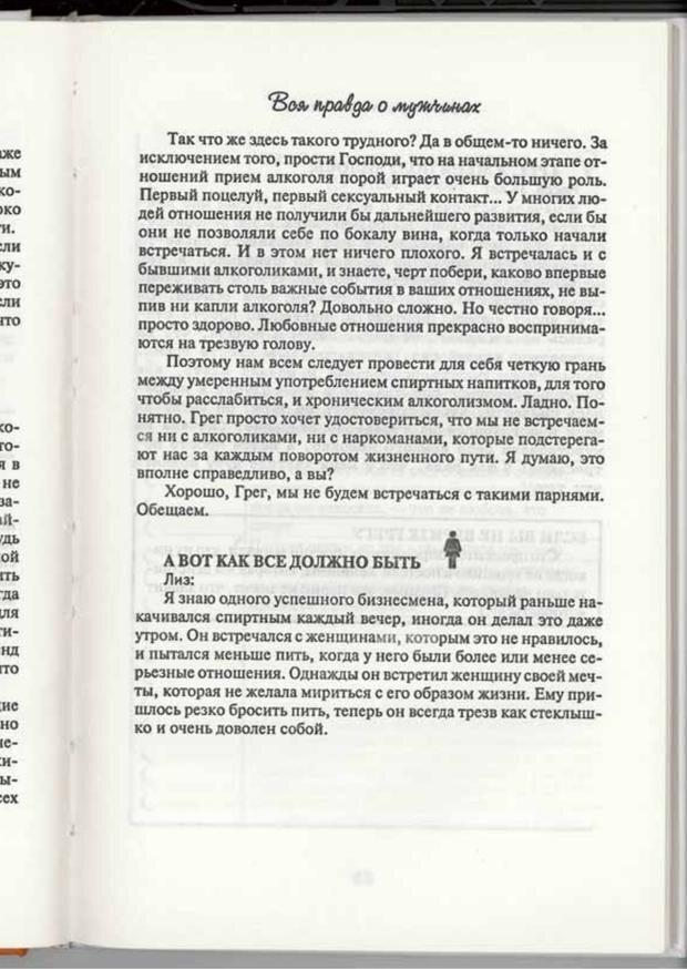 PDF. Вы просто ему не нравитесь. Вся правда о мужчинах. Берендт Г. Страница 79. Читать онлайн