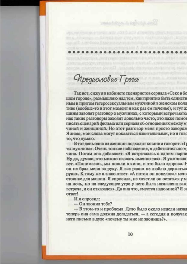 PDF. Вы просто ему не нравитесь. Вся правда о мужчинах. Берендт Г. Страница 8. Читать онлайн