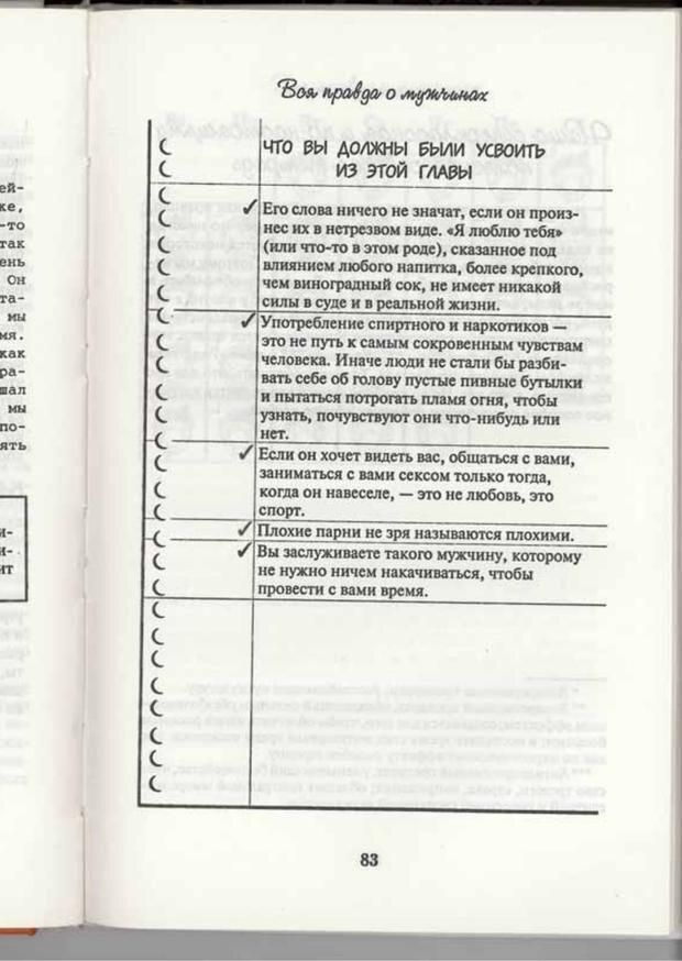 PDF. Вы просто ему не нравитесь. Вся правда о мужчинах. Берендт Г. Страница 81. Читать онлайн