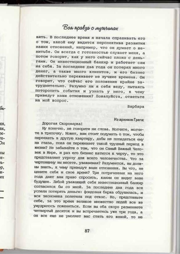 PDF. Вы просто ему не нравитесь. Вся правда о мужчинах. Берендт Г. Страница 85. Читать онлайн