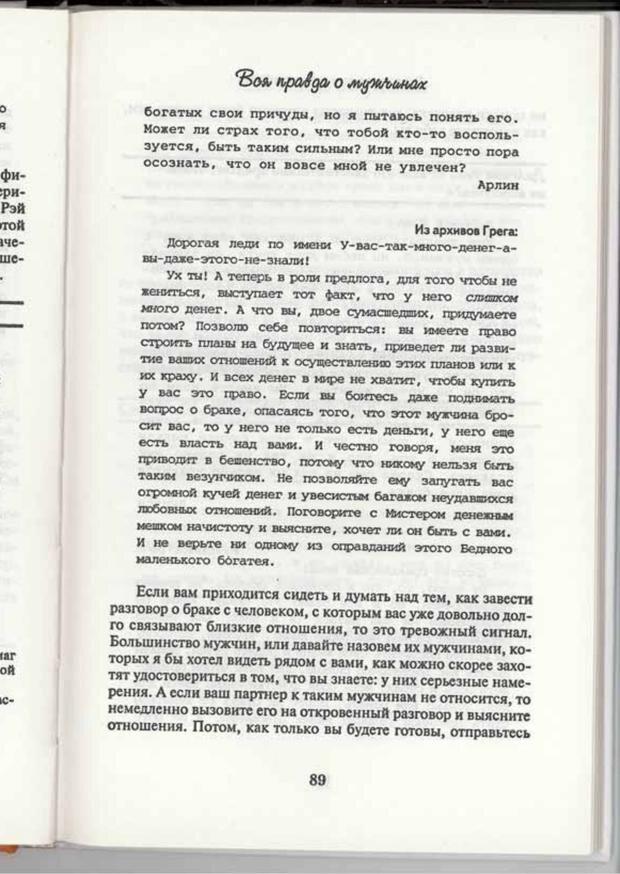 PDF. Вы просто ему не нравитесь. Вся правда о мужчинах. Берендт Г. Страница 87. Читать онлайн