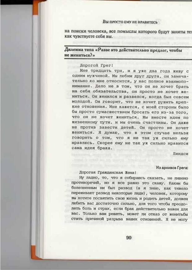PDF. Вы просто ему не нравитесь. Вся правда о мужчинах. Берендт Г. Страница 88. Читать онлайн