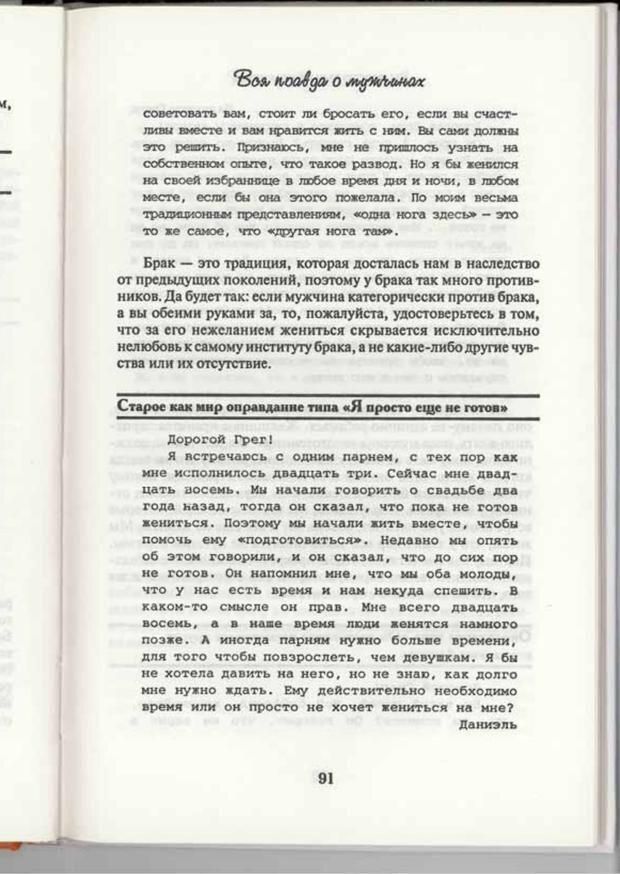PDF. Вы просто ему не нравитесь. Вся правда о мужчинах. Берендт Г. Страница 89. Читать онлайн