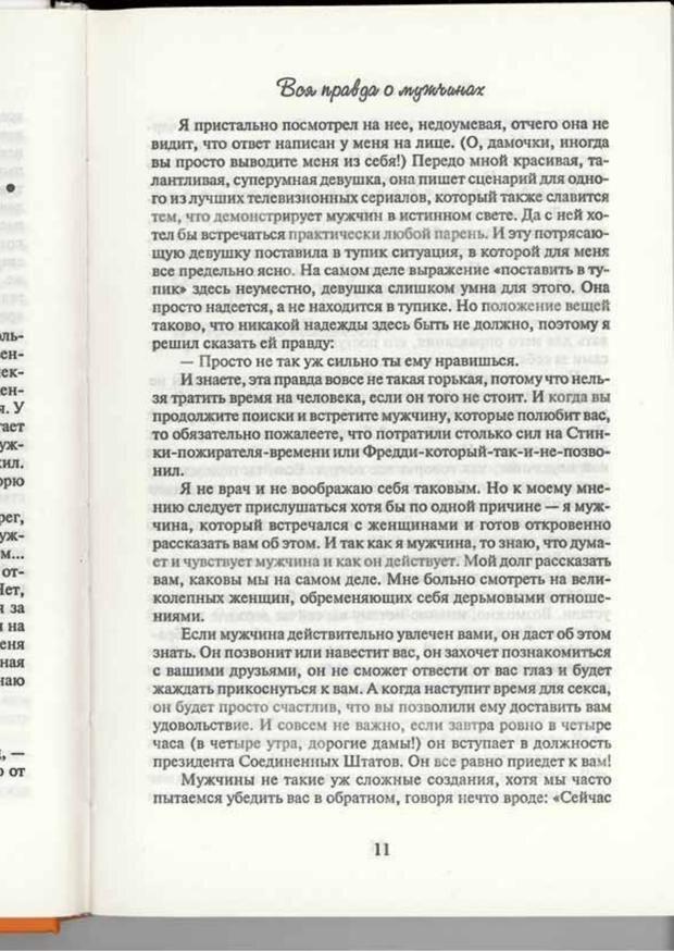 PDF. Вы просто ему не нравитесь. Вся правда о мужчинах. Берендт Г. Страница 9. Читать онлайн