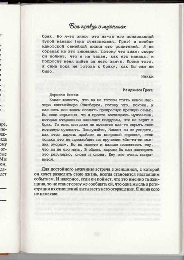 PDF. Вы просто ему не нравитесь. Вся правда о мужчинах. Берендт Г. Страница 91. Читать онлайн