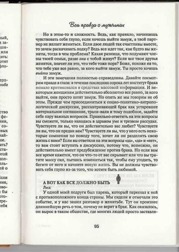 PDF. Вы просто ему не нравитесь. Вся правда о мужчинах. Берендт Г. Страница 93. Читать онлайн