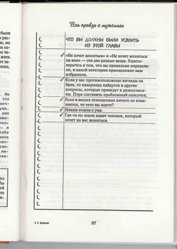 PDF. Вы просто ему не нравитесь. Вся правда о мужчинах. Берендт Г. Страница 95. Читать онлайн