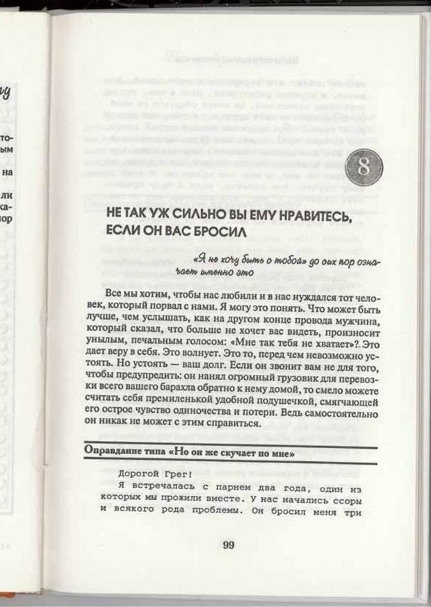 PDF. Вы просто ему не нравитесь. Вся правда о мужчинах. Берендт Г. Страница 97. Читать онлайн