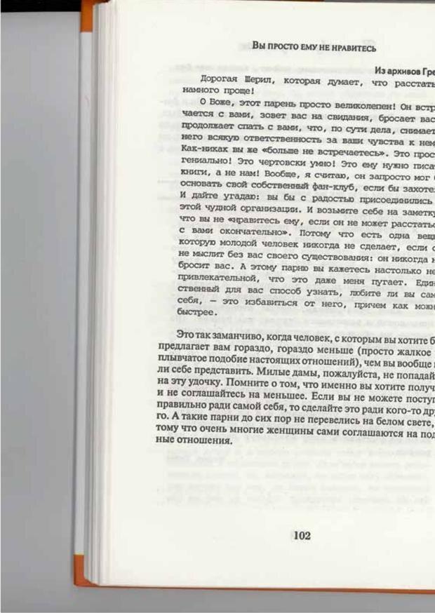 PDF. Вы просто ему не нравитесь. Вся правда о мужчинах. Берендт Г. Страница 98. Читать онлайн
