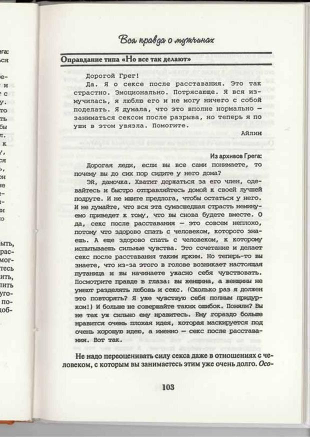 PDF. Вы просто ему не нравитесь. Вся правда о мужчинах. Берендт Г. Страница 99. Читать онлайн