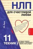 НЛП для счастливой любви. 11 техник, которые помогут влюбить, соблазнить, женить кого угодно, Исаева Виктория