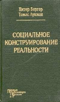 """Обложка книги """"Социальное конструирование реальности"""""""