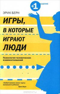 """Обложка книги """"Игры, в которые играют люди. Психология человеческих взаимоотношений"""""""