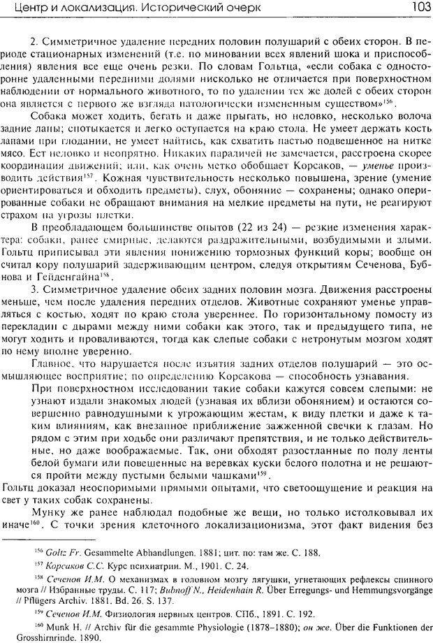 DJVU. Современные искания в физиологии нервного процесса. Бернштейн Н. А. Страница 102. Читать онлайн