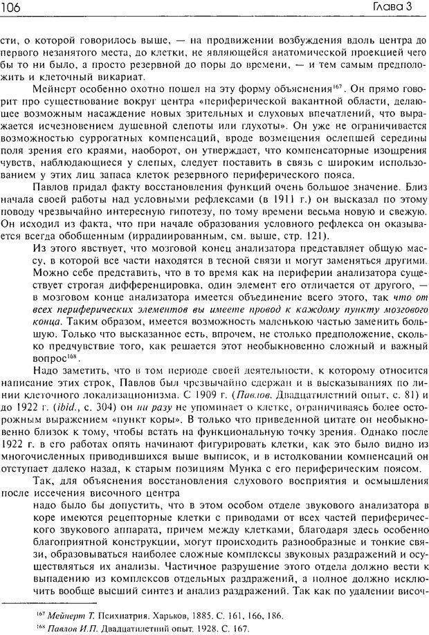 DJVU. Современные искания в физиологии нервного процесса. Бернштейн Н. А. Страница 105. Читать онлайн