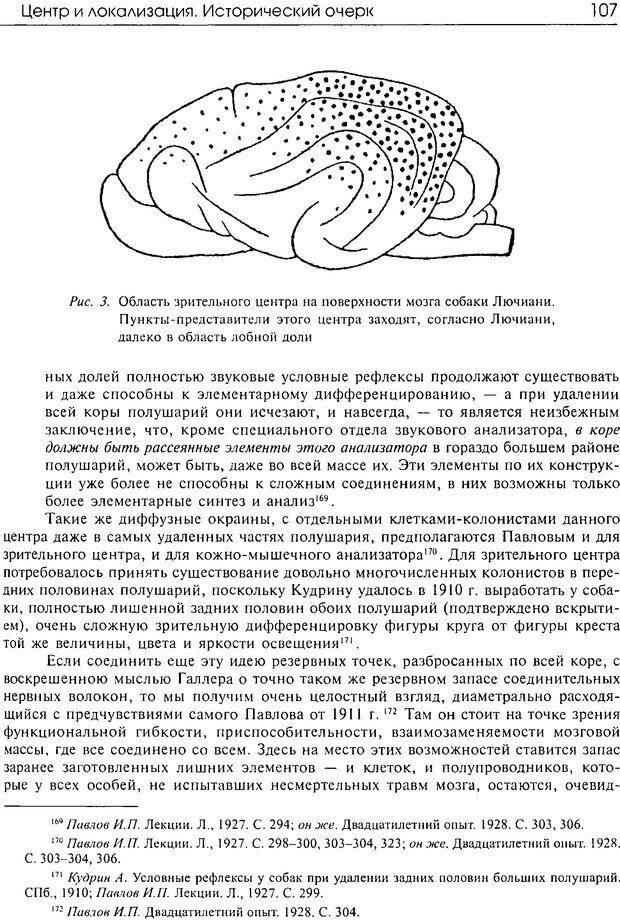 DJVU. Современные искания в физиологии нервного процесса. Бернштейн Н. А. Страница 106. Читать онлайн