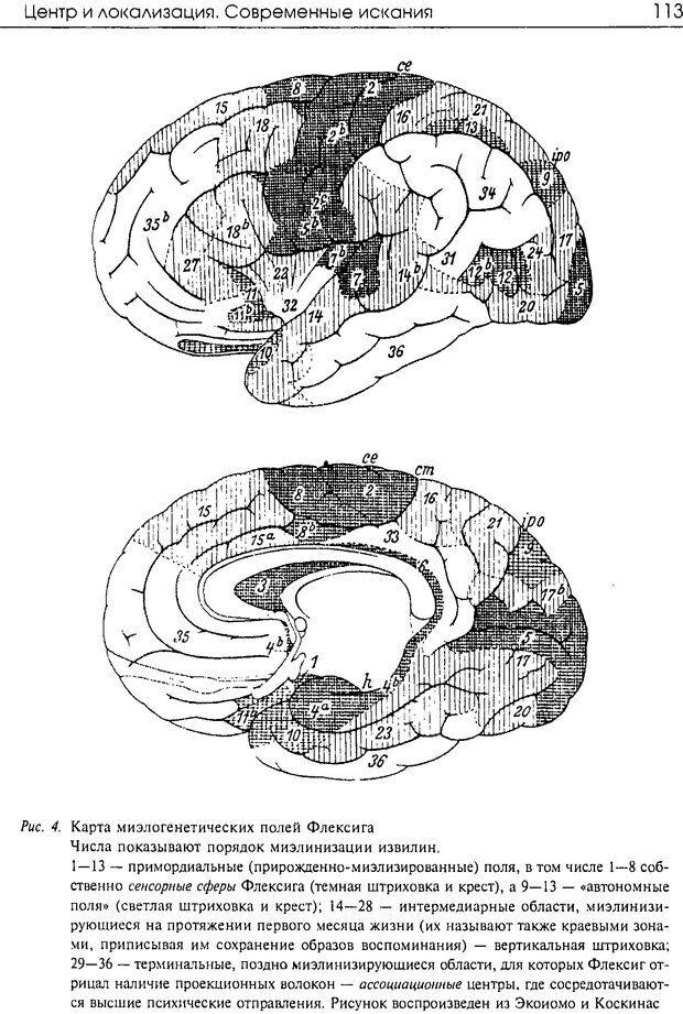 DJVU. Современные искания в физиологии нервного процесса. Бернштейн Н. А. Страница 112. Читать онлайн