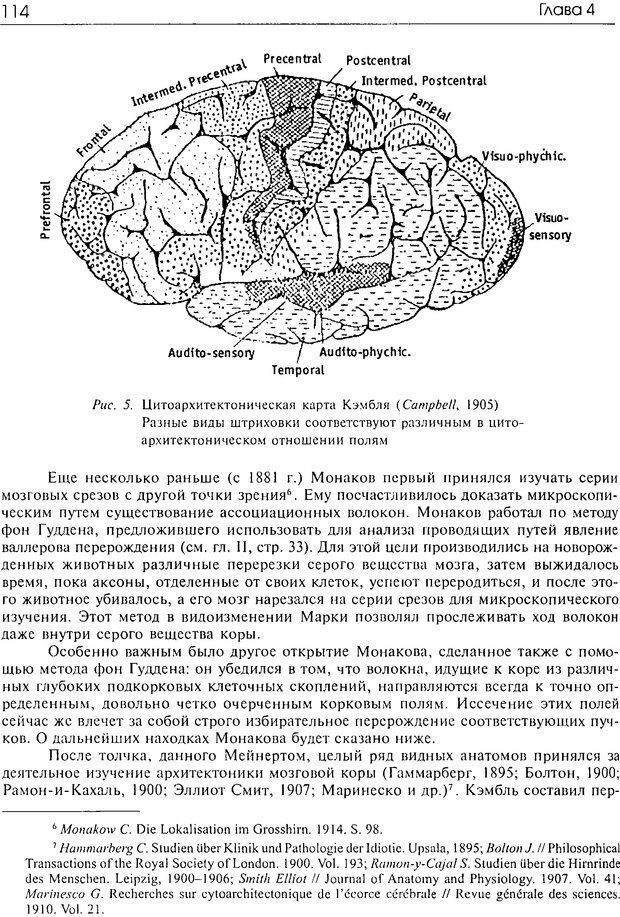DJVU. Современные искания в физиологии нервного процесса. Бернштейн Н. А. Страница 113. Читать онлайн